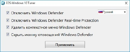 EDS Windows 10 Tuner 1.0.0.1 EN/RU Portable