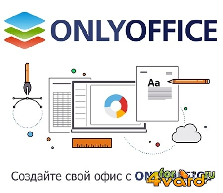 ONLYOFFICE Desktop Editors 4.2.3.296 (x86/x64)