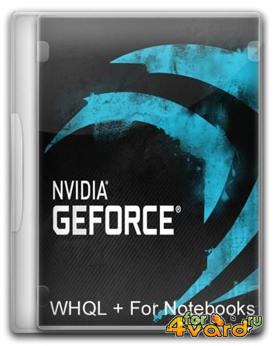 NVIDIA GeForce Desktop + For Notebooks 385.41 WHQL  (2017)