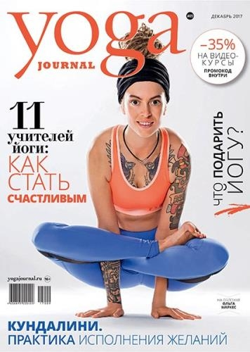 Yoga Journal №89 (декабрь 2017) Россия