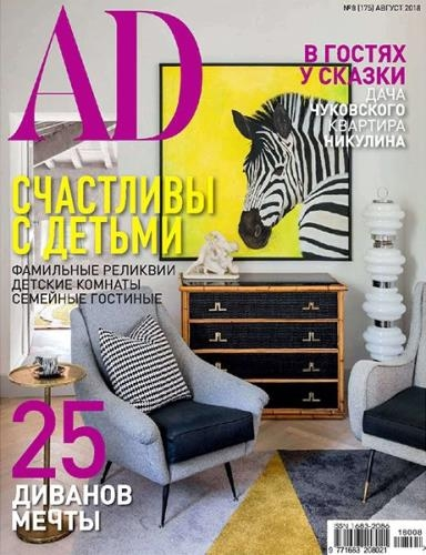 AD / Architectural Digest №8 (август 2018) Россия