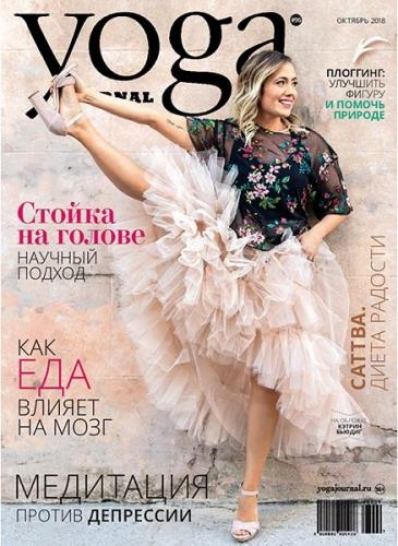 Yoga Journal №96 (октябрь 2018) Россия