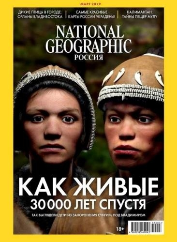 National Geographic №3 (март 2019) Россия